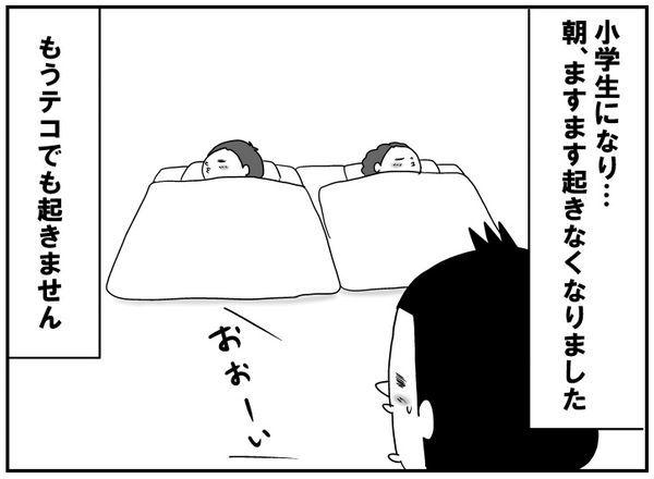 ゆっくり寝たい休日の朝…。起きたくない親の芝居はうまくいくのか!?の画像1
