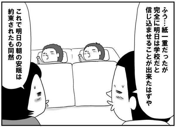 ゆっくり寝たい休日の朝…。起きたくない親の芝居はうまくいくのか!?の画像8