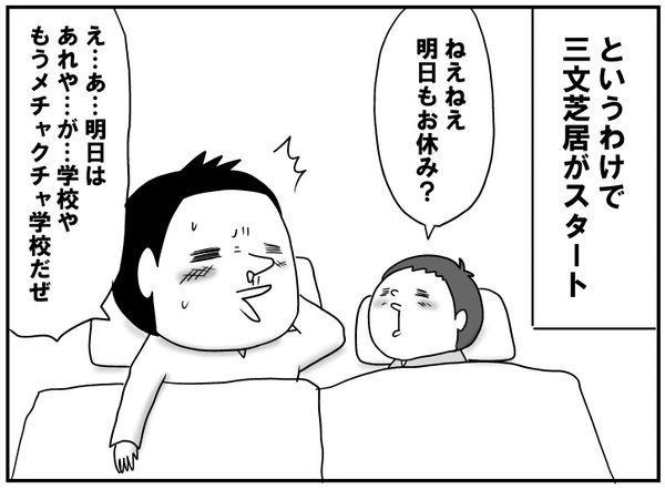 ゆっくり寝たい休日の朝…。起きたくない親の芝居はうまくいくのか!?の画像7