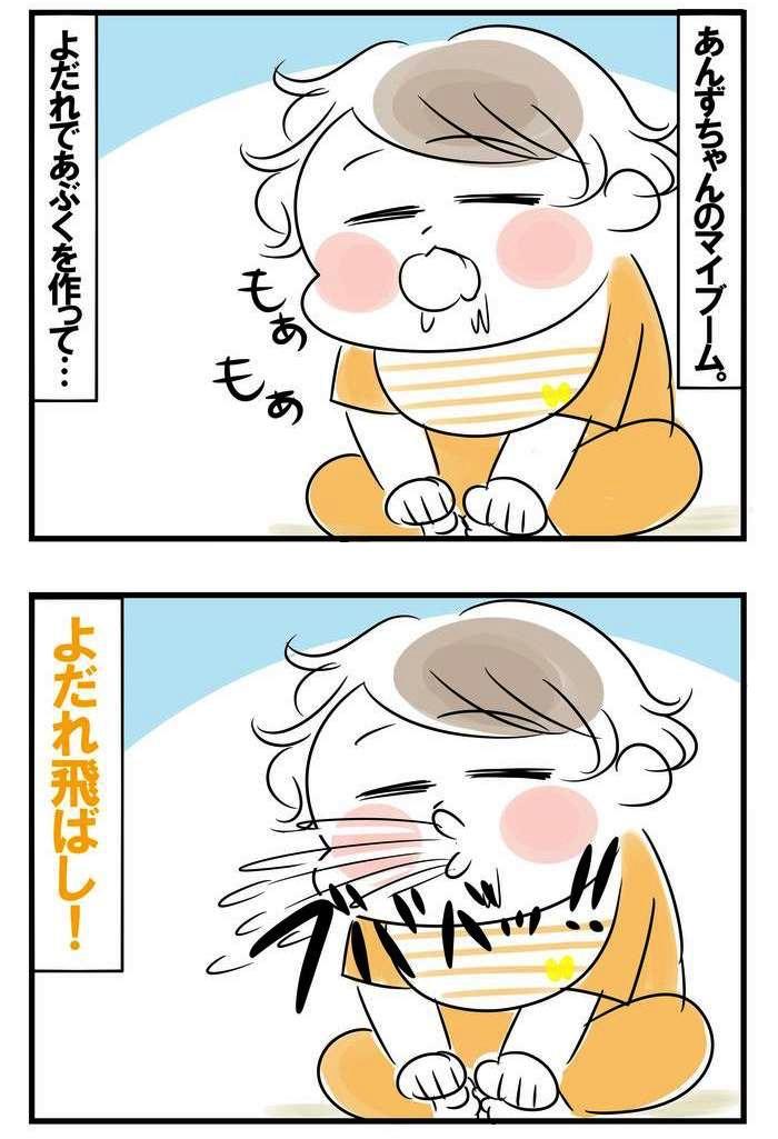 あんずちゃんが帰ってくる♡1歳を迎えるまでの100日間を描いた新連載!の画像2