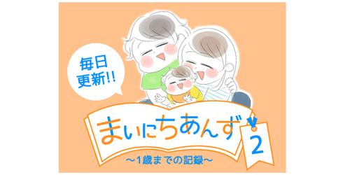 あんずちゃんが帰ってくる♡1歳を迎えるまでの100日間を描いた新連載!のタイトル画像