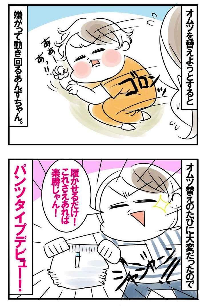 あんずちゃんが帰ってくる♡1歳を迎えるまでの100日間を描いた新連載!の画像4