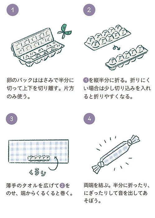 手作りおもちゃ初挑戦に!ねんね期や寝かしつけに◎な簡単レシピ3つの画像10