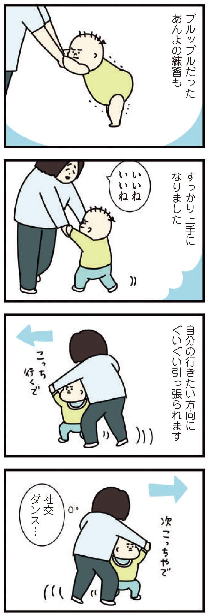 あんよ練習は社交ダンス?息子のリード力に感心しちゃうの画像1