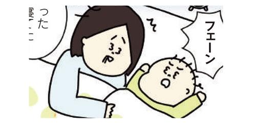 やることあるし起きなきゃ…。もはや朝まで寝落ちがデフォルトのタイトル画像