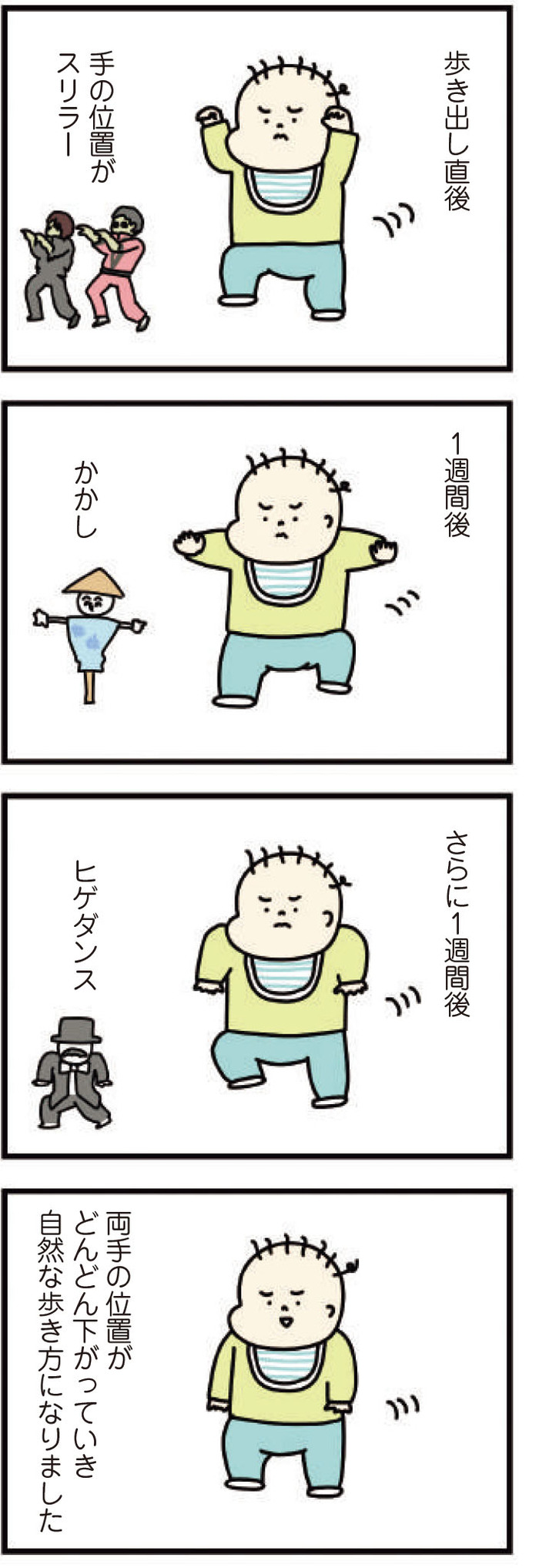 スリラーからのカカシからのひげダンス!!歩き出しスタイル三段活用の画像1