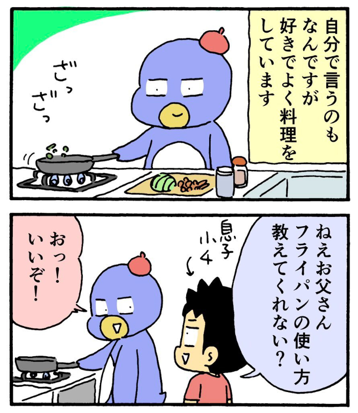 「パパ、フライパンの使い方教えて」「いいよ」この会話に盛大な勘違いアリ!の画像8