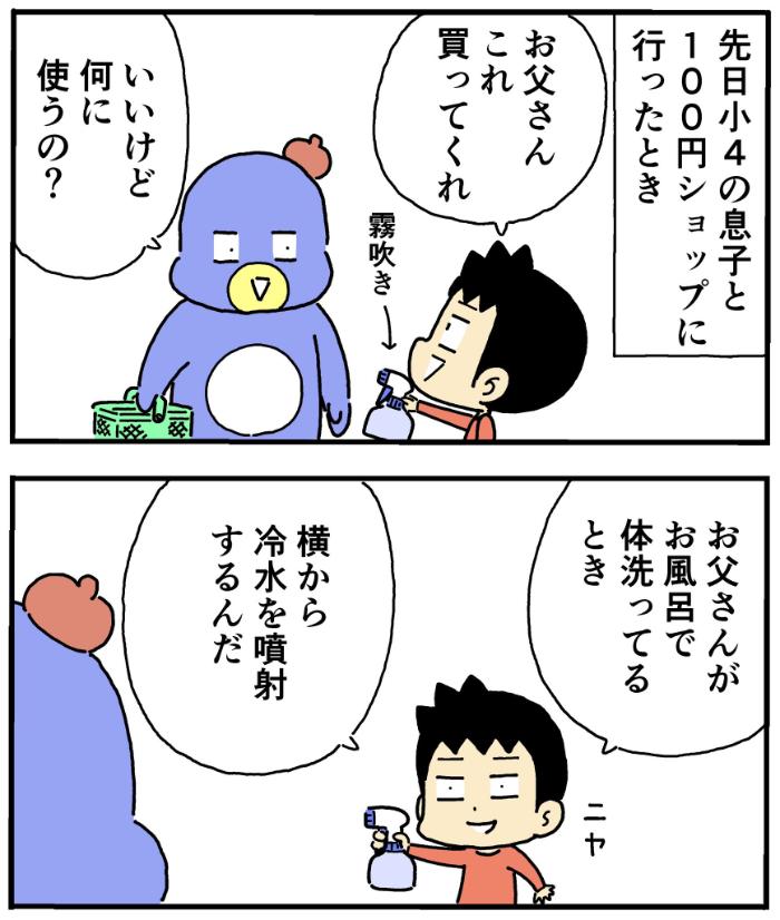 「パパ、フライパンの使い方教えて」「いいよ」この会話に盛大な勘違いアリ!の画像3