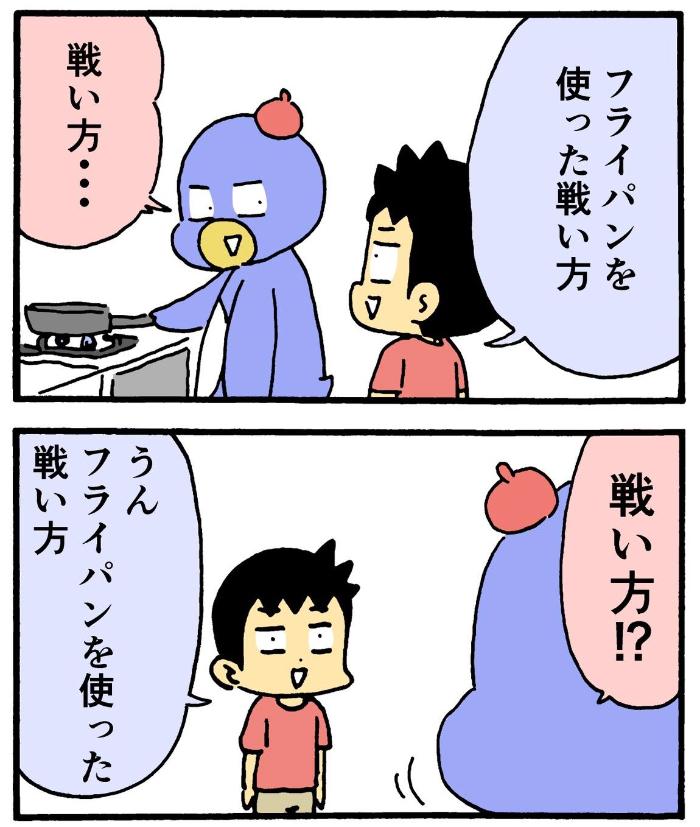「パパ、フライパンの使い方教えて」「いいよ」この会話に盛大な勘違いアリ!の画像10