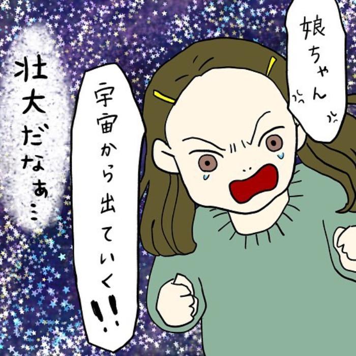 娘、「宇宙から出てく」宣言!その理由は切実だね、でもちょい失礼だぞ。の画像22
