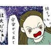 娘、「宇宙から出てく」宣言!その理由は切実だね、でもちょい失礼だぞ。のタイトル画像