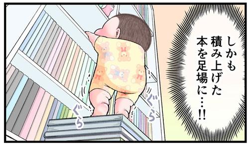 """「まさか…!」は、ある日突然やってくる。1歳の""""本棚ヒヤリハット""""報告!のタイトル画像"""