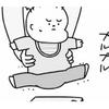 体重はかる時、足ピーンとしがち。もしかして体操選手かな?のタイトル画像