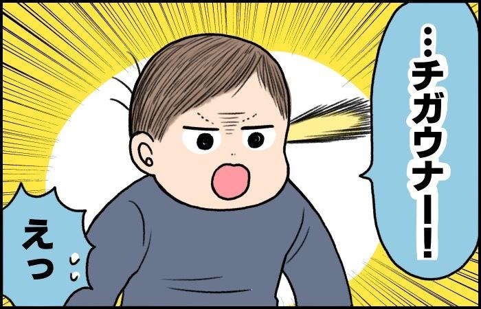 2歳の息子が言う「チガウナ!」。彼なりの理屈がそこにあった!の画像7