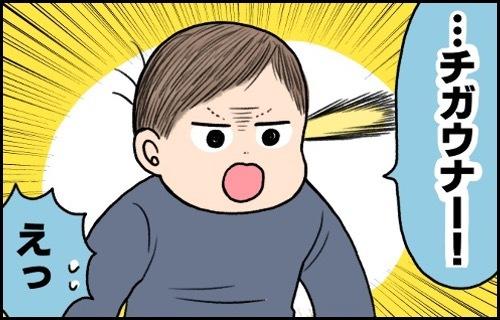 2歳の息子が言う「チガウナ!」。彼なりの理屈がそこにあった!のタイトル画像