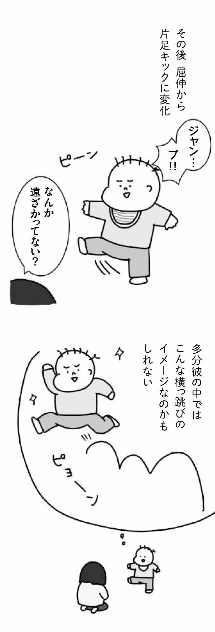 それってもしかしてジャンプ…?息子のジャンプが独特すぎるの画像2