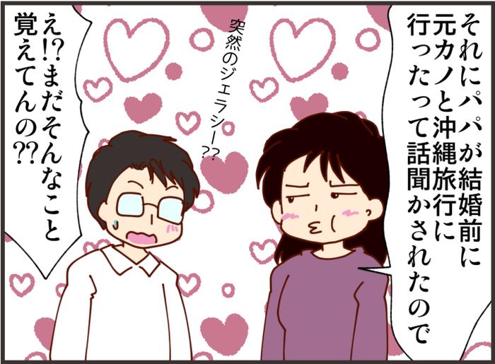 老後まで、夫婦でず~っと持ち続けたいのは、こんな気持ち!?の画像7