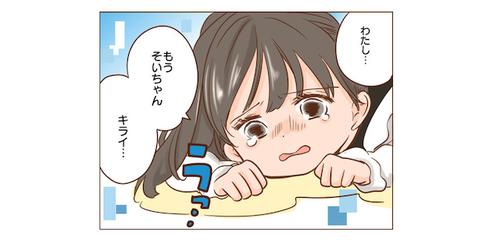 三女が初の「妹キライ」宣言!どうする四女!?のタイトル画像