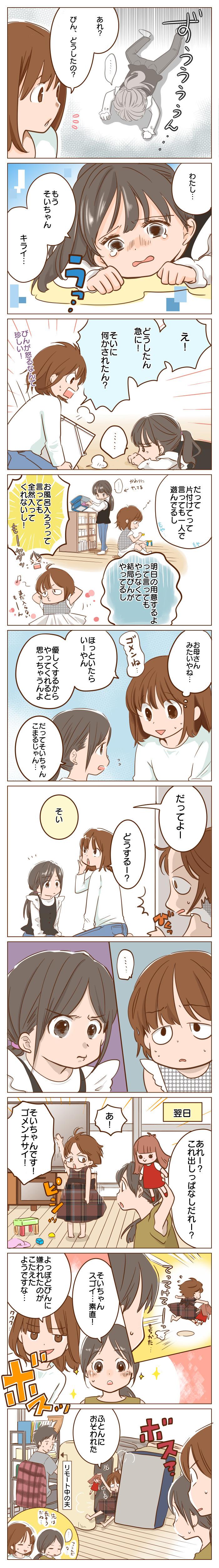 三女が初の「妹キライ」宣言!どうする四女!?の画像1