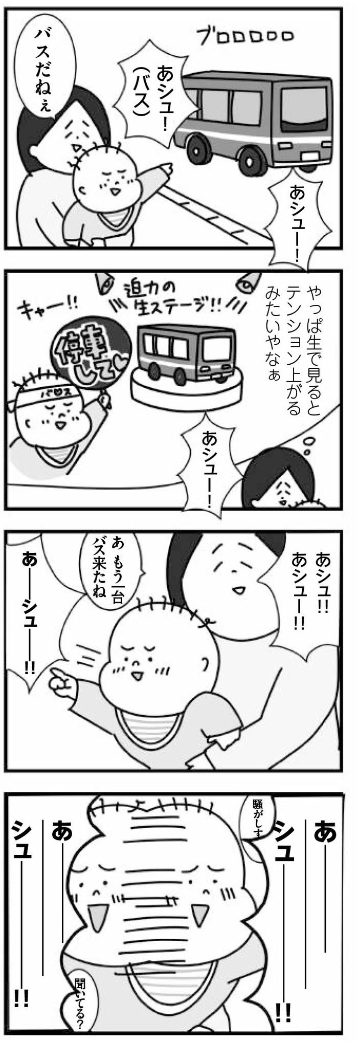 """推しへの愛がハンパない!!""""バス""""はやっぱ生に限るよね~の画像1"""