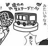"""推しへの愛がハンパない!!""""バス""""はやっぱ生に限るよね~のタイトル画像"""