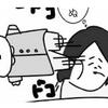 母のライフはもうゼロ!!その寝入り癖、やめてもらえませんかね(泣)のタイトル画像