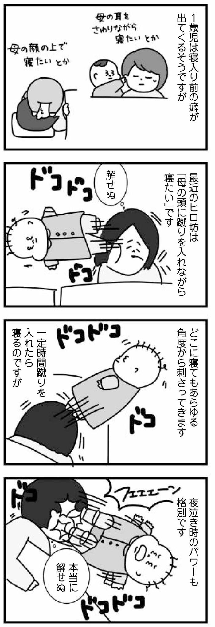母のライフはもうゼロ!!その寝入り癖、やめてもらえませんかね(泣)の画像1