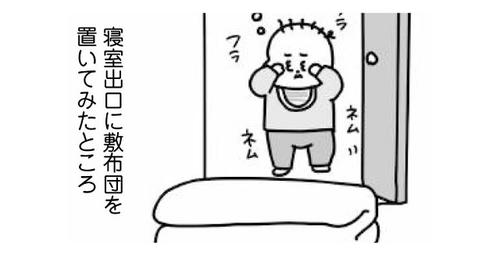 """「寝たりなくてグズグズ」の対策には""""布団トラップ""""が有効ですのタイトル画像"""