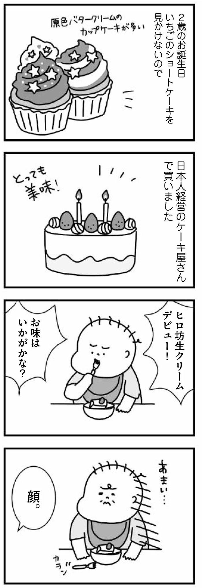 2歳の誕生日にケーキデビュー。あれ…?思ってた反応と違うの画像1