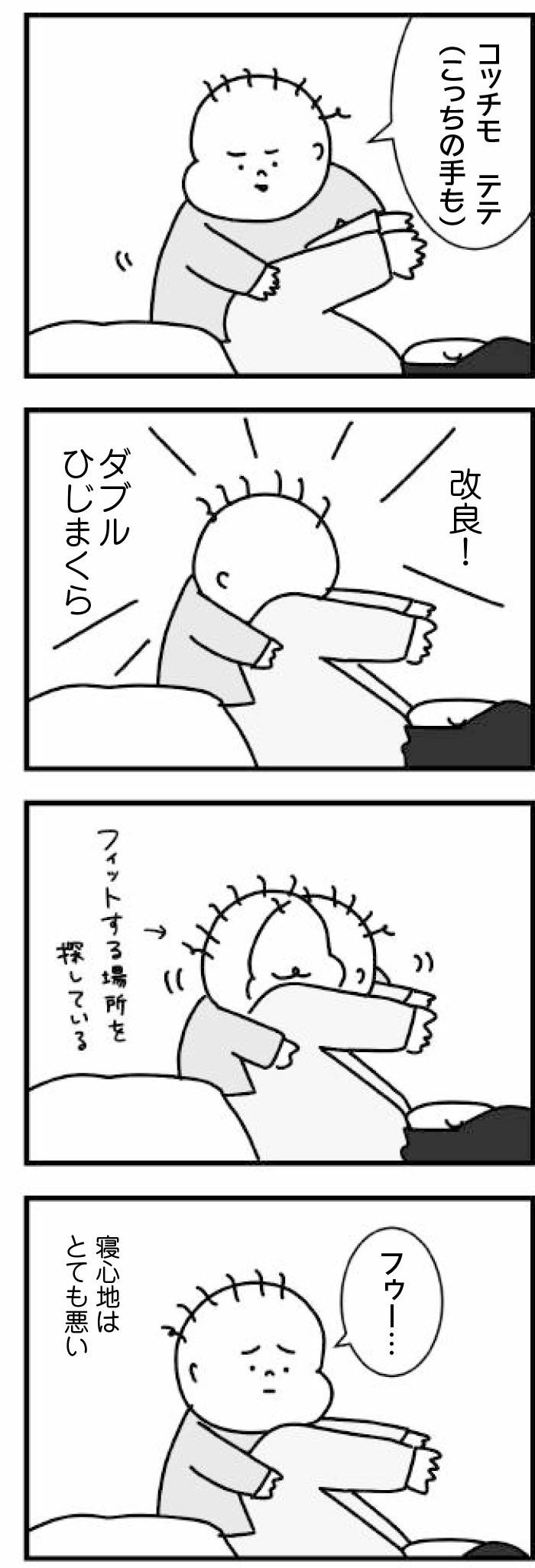 """それ寝ごこち悪くない?謎の入眠儀式""""ひじまくら""""とはの画像2"""
