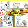 休日は寝かせて?作戦の結果は…/娘、コミュ力高すぎ…おすすめ記事4選!のタイトル画像
