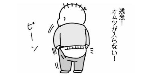 ズボン上げチャレンジ!!残念、オムツが入らない(笑)のタイトル画像