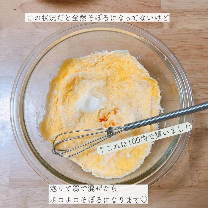 レンジでらくらく簡単レシピ3選!そぼろ丼にだし巻き卵、麻婆春雨まで!の画像15