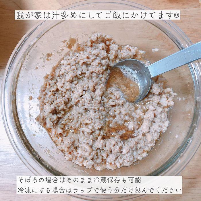 レンジでらくらく簡単レシピ3選!そぼろ丼にだし巻き卵、麻婆春雨まで!の画像12