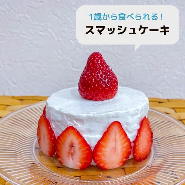 1歳のお誕生日はこれだ♡簡単かわいい「スマッシュケーキ」の作り方の画像7