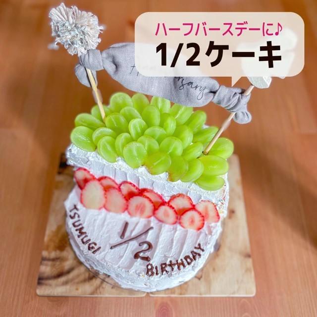 1歳のお誕生日はこれだ♡簡単かわいい「スマッシュケーキ」の作り方の画像1