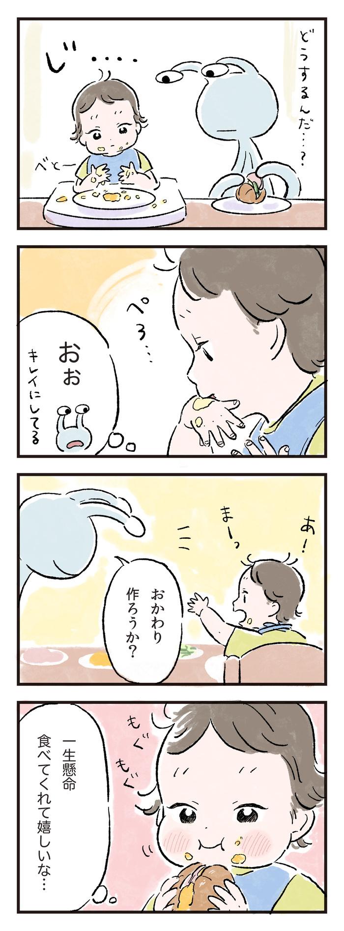 食べこぼしもおだやかに見守れる。それは、1人目の育児があったからかも。の画像2