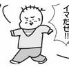 すべり台、ゆっくり滑り終わってからの「イマだぜ!!」がカッコイイんだぜのタイトル画像