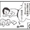 カワイイ!でも大変!育児はその繰り返し。フッと楽になるマンガをお届け!のタイトル画像