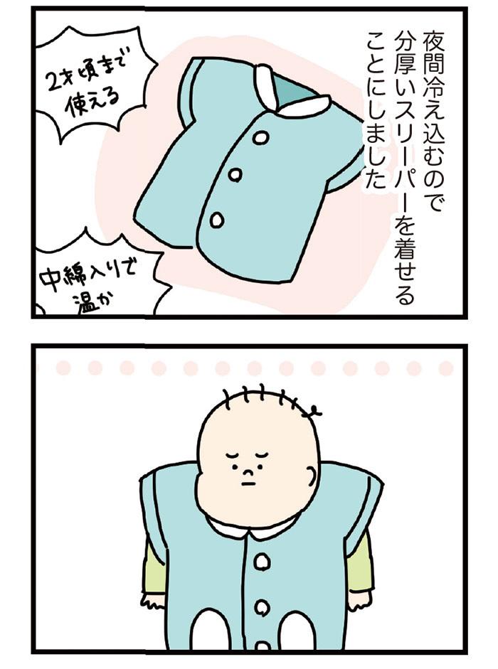 カワイイ!でも大変!育児はその繰り返し。フッと楽になるマンガをお届け!の画像2