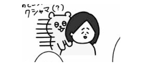 「肩のところにクシャマいる」って…もしかして何かみえてる?(怖)のタイトル画像