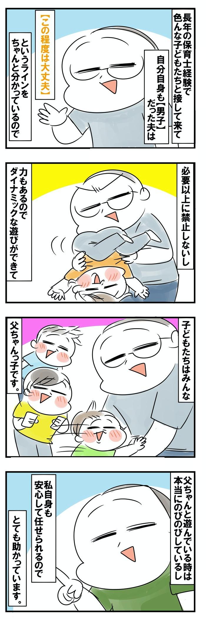 子どもたちの激しい喧嘩。止めるタイミングをわかっていた人物とは…!?の画像2