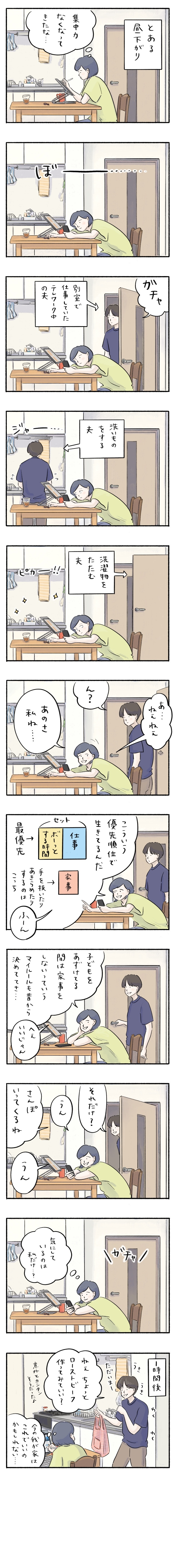 夫婦で在宅勤務になって気付いた…!我が家の「心地よい家事分担バランス」の話の画像1