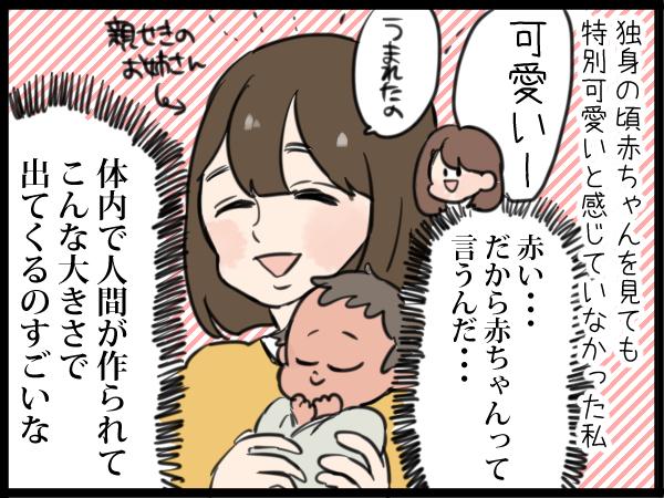 産前、子どもが苦手だった私。今ではよそのお子さんを見て「かわいい~」の画像1
