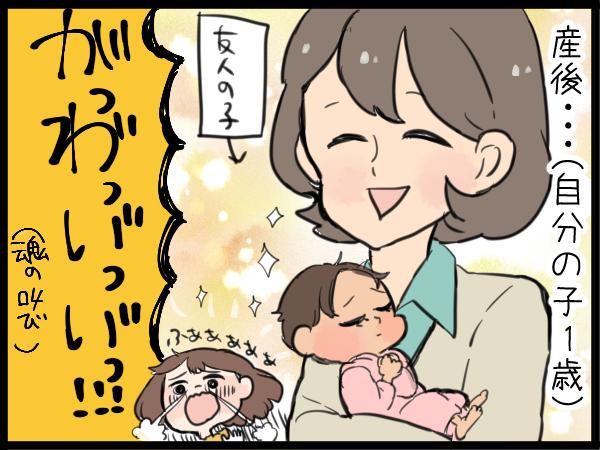 産前、子どもが苦手だった私。今ではよそのお子さんを見て「かわいい~」の画像3
