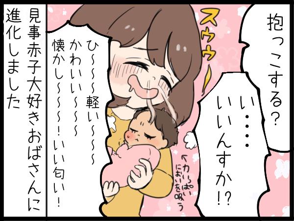 産前、子どもが苦手だった私。今ではよそのお子さんを見て「かわいい~」の画像4