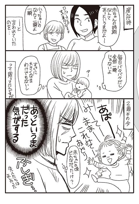 先輩ママの言う「赤ちゃんの時期はあっという間」は本当だったの画像1