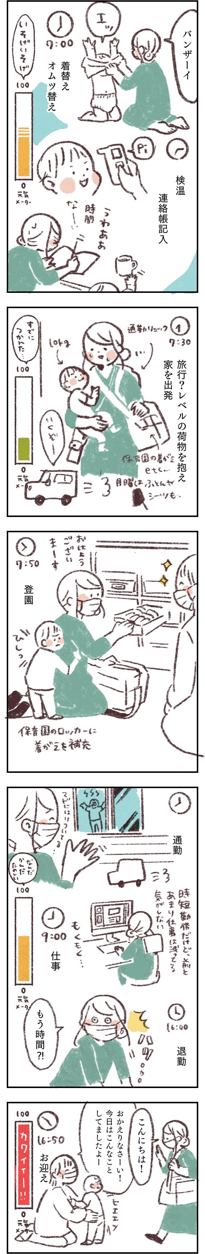 「わかるぅ〜!」詰まってます。ワーママの6時→22時リアルスケジュールの画像2
