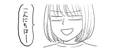"""コミュ障おかあさん、公園に行く前は""""笑顔であいさつ""""の練習をするのタイトル画像"""