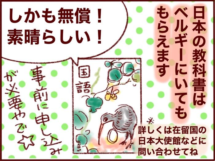 """次いつ日本に帰れるか分からない…。そんな我が家の""""救世主""""となってくれたものの画像2"""